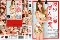 素人騙し撮り 脱がし屋 美人限定 Vol.12 ONEG-012