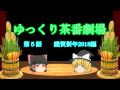 謹賀新年2018編 ゆっくり茶番劇場第5話